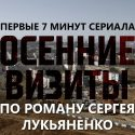 Отрывок изфан-сериала «Осенние визиты»пороману Сергея Лукьяненко