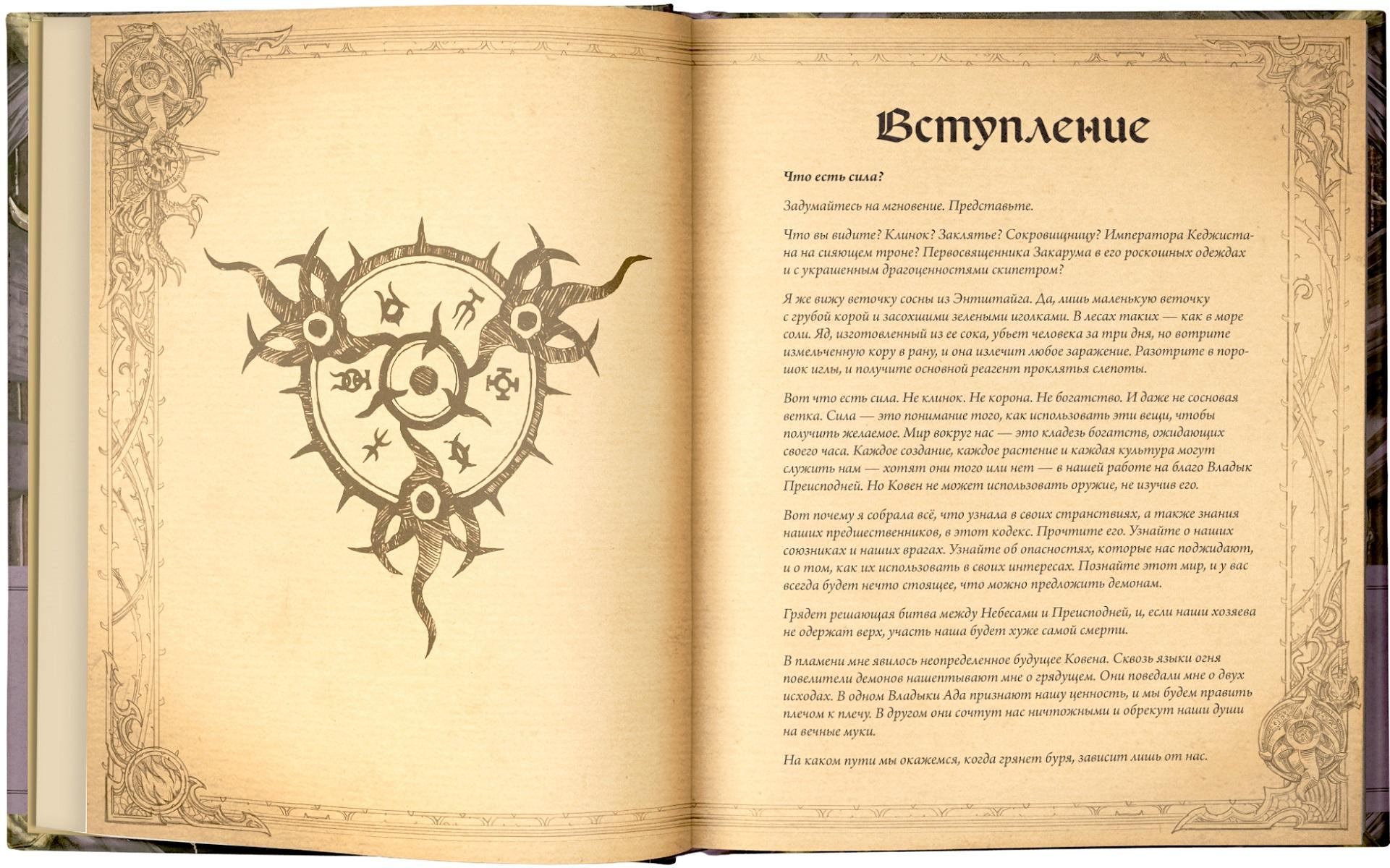 Обзор книги: «Diablo: Книга Адрии» 7