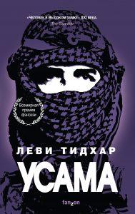 Леви Тидхар «Усама»: нуар-детектив в духе Филипа Дика 1