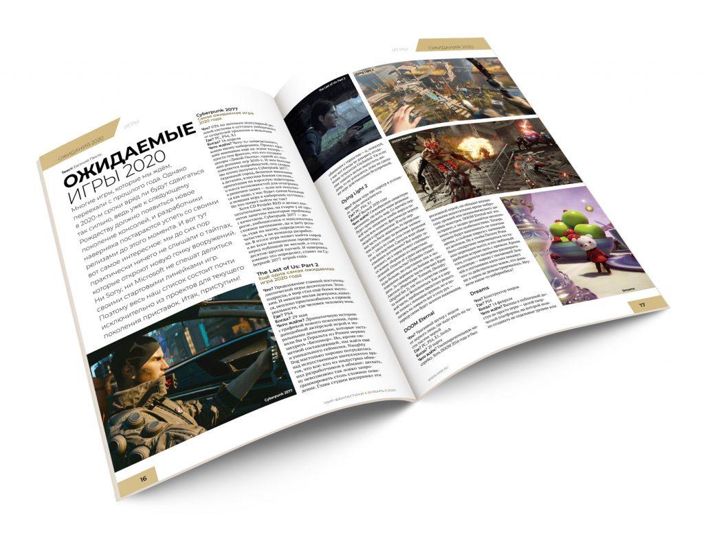 Мир фантастики №194 (Январь 2020) 3