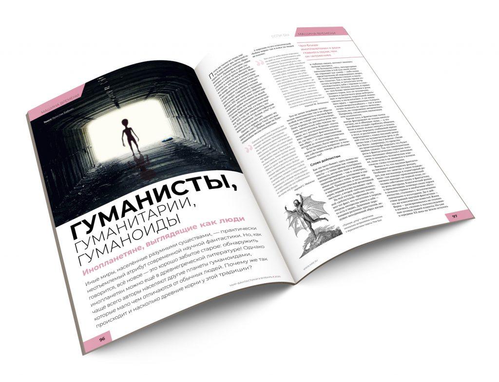 Мир фантастики №194 (Январь 2020) 6