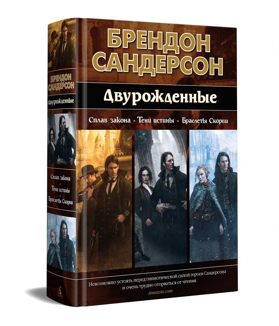 Что почитать: омнибус «Двурождённых», истории мира «Лабиринта Фавна» и новый польский автор 2