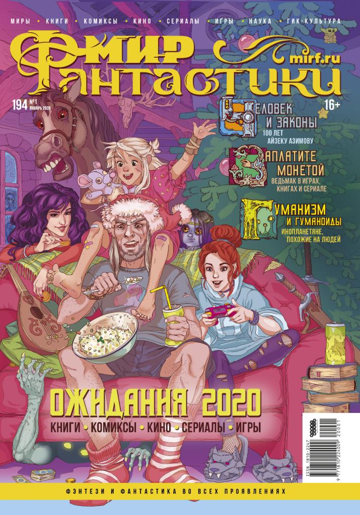 Мир фантастики 194