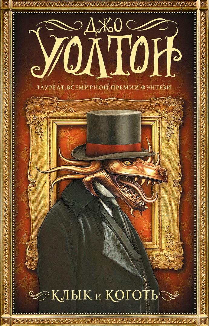 Что почитать: французская фантастика Жаворски, драконы Уолтон и фэнтези-постапокалипсис Роанхорс 2