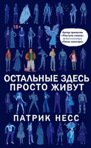 Интриги, пришельцы и подростки. Фантастическое книжное обозрение: январь 2020 2