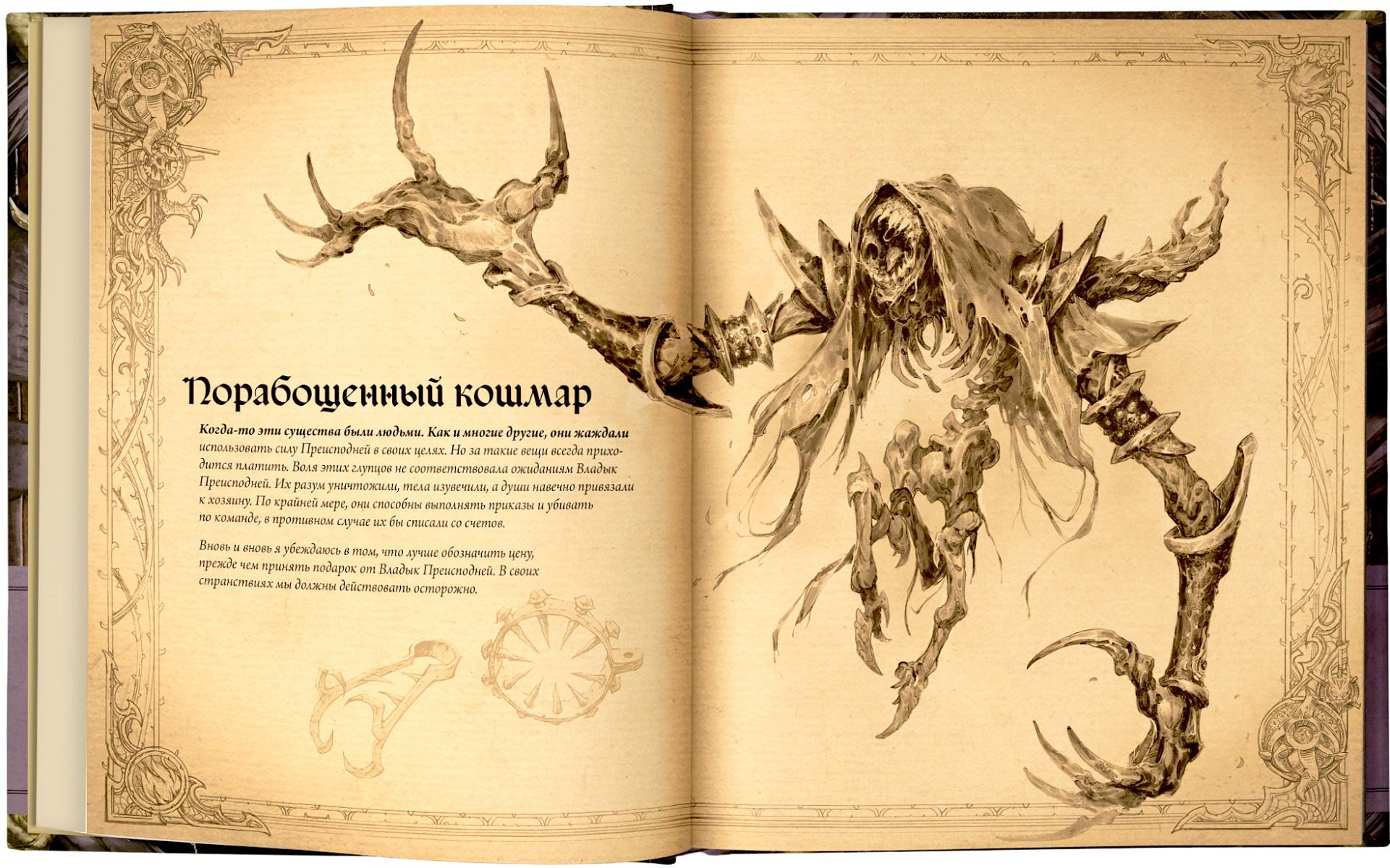 Обзор книги: «Diablo: Книга Адрии» 5