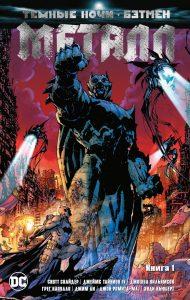 Новые комиксы про Бэтмена: «Белый рыцарь» и «Тёмные ночи: Металл» 3