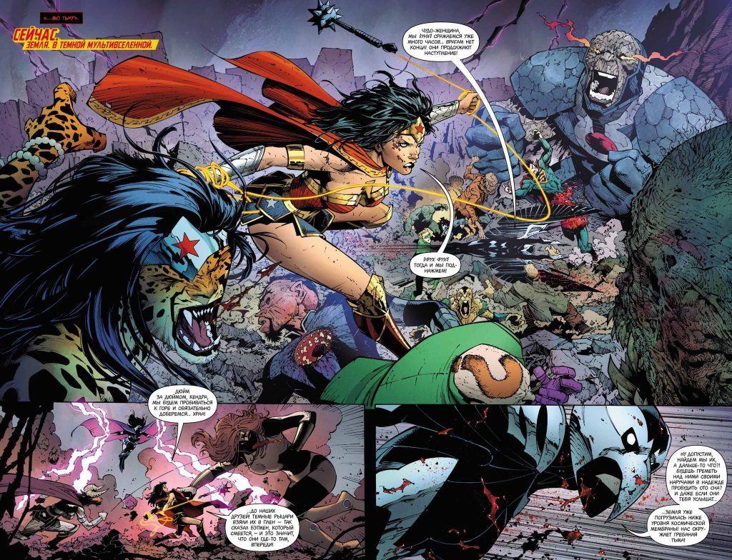 Новые комиксы про Бэтмена: «Белый рыцарь» и «Тёмные ночи: Металл» 4