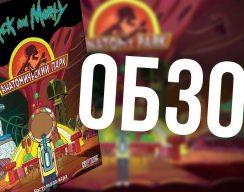 Видео: обзор настольной игры «Рик и Морти: Анатомический парк»