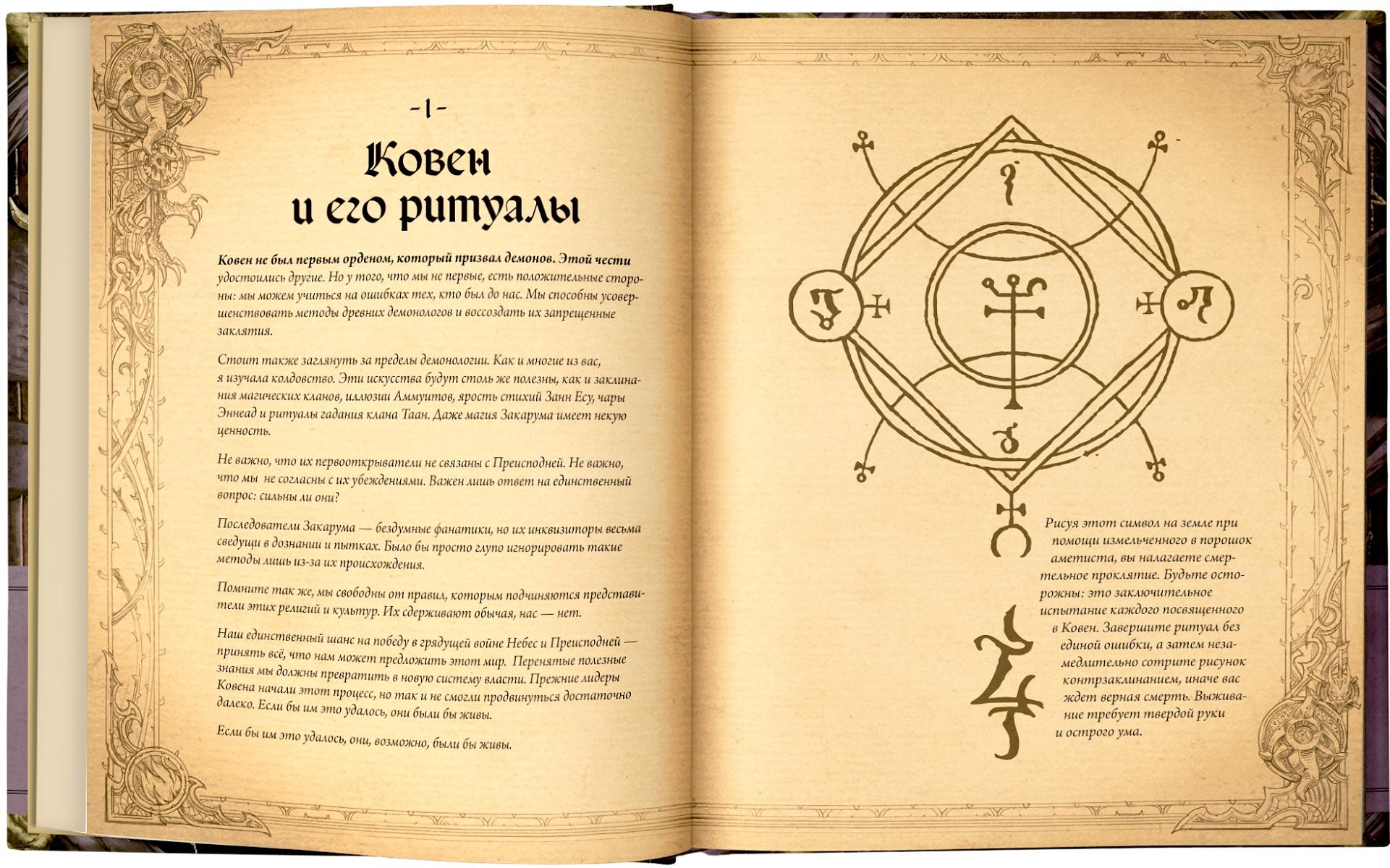 Обзор книги: «Diablo: Книга Адрии»