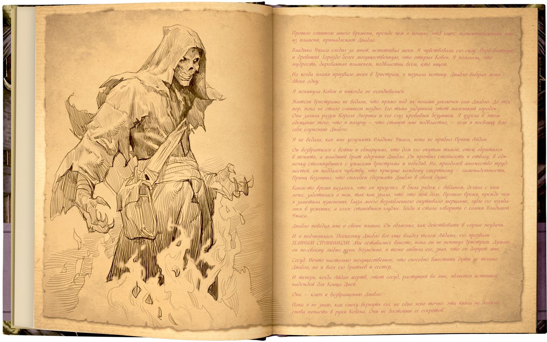 Обзор книги: «Diablo: Книга Адрии» 6