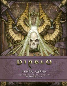 Обзор книги: «Diablo: Книга Адрии» 1