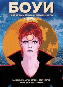10 комиксов января: фэнтези и фантастика 2