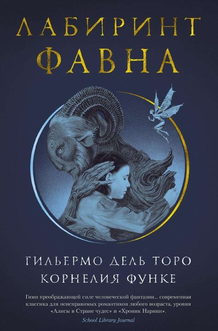 Что почитать: омнибус «Двурождённых», истории мира «Лабиринта Фавна» и новый польский автор 3