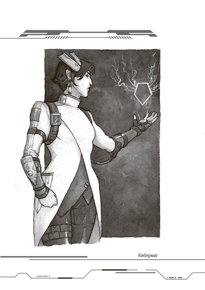 Человек человеку маг: рассказ овселенной настольной ролевой игры «Кибермагия» 2