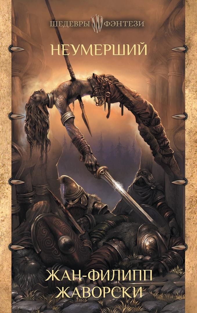 Что почитать: французская фантастика Жаворски, драконы Уолтон и фэнтези-постапокалипсис Роанхорс 3