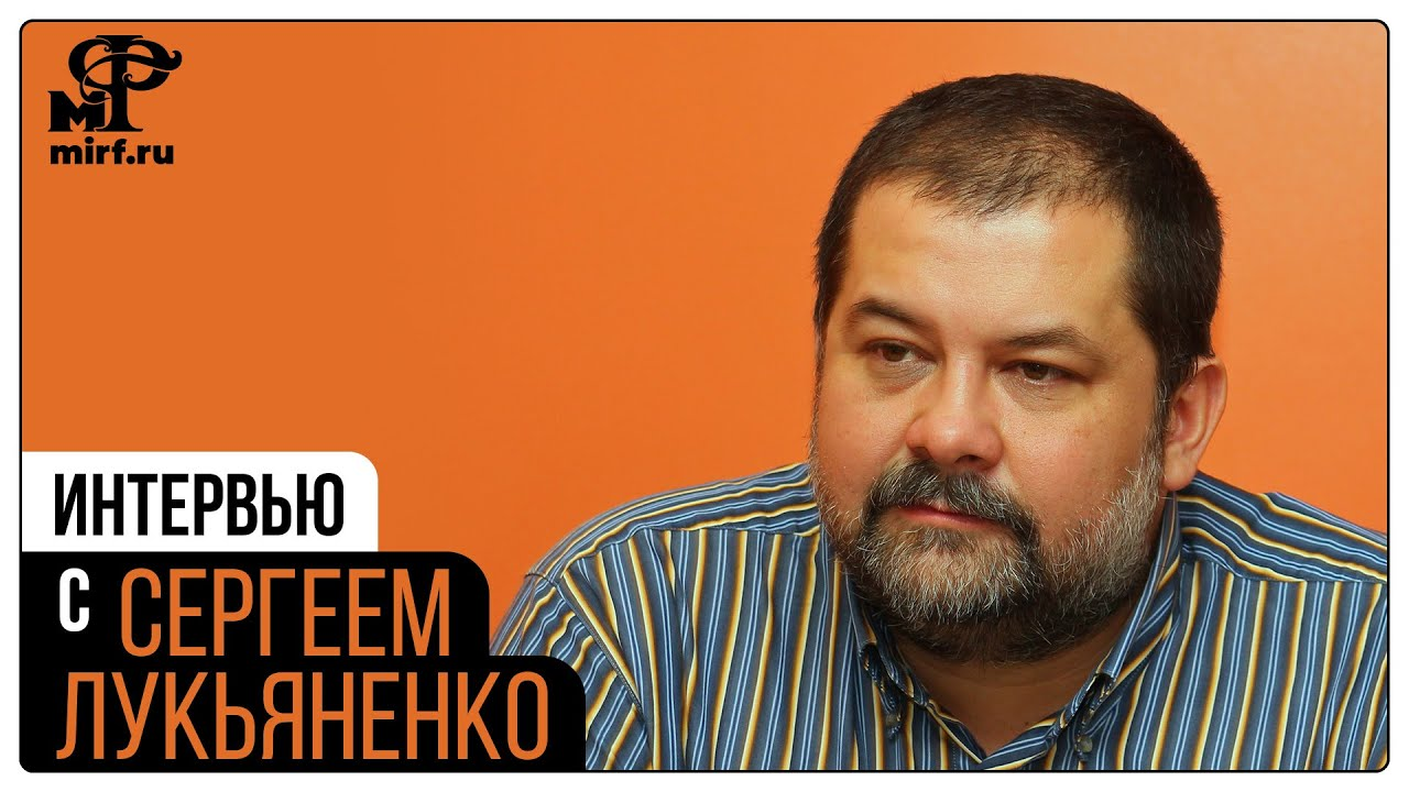 Видео: интервью с Сергеем Лукьяненко