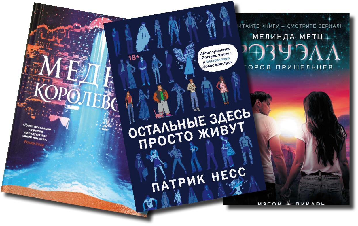 Интриги, пришельцы и подростки. Фантастическое книжное обозрение: январь 2020 1