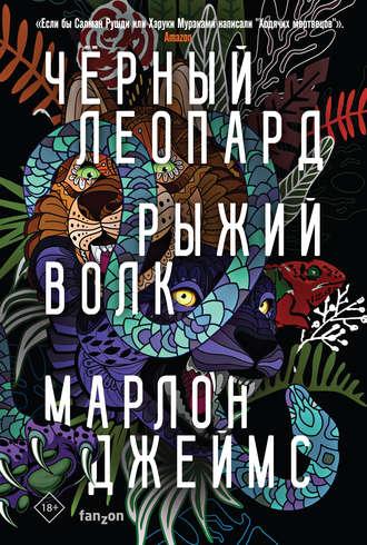 Марлон Джеймс «Чёрный леопард, рыжий волк»: африканское тёмное фэнтези с кровью и однополым сексом 1