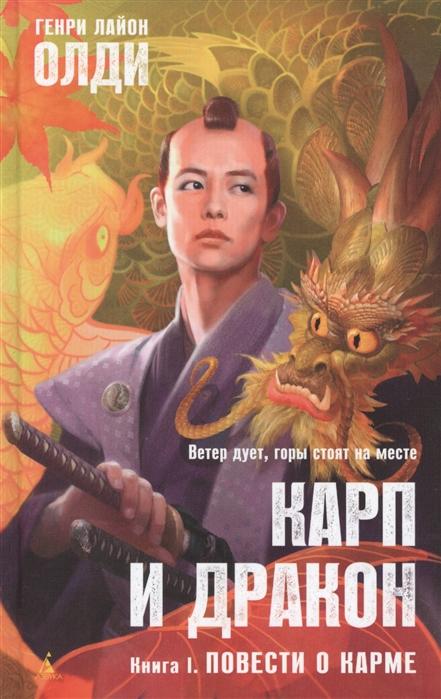 Генри Лайон Олди «Карп и дракон. Повести о карме» 1