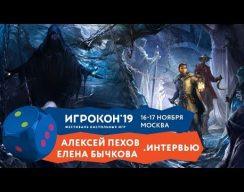 Видео: блиц-интервью с Алексеем Пеховым и Еленой Бычковой