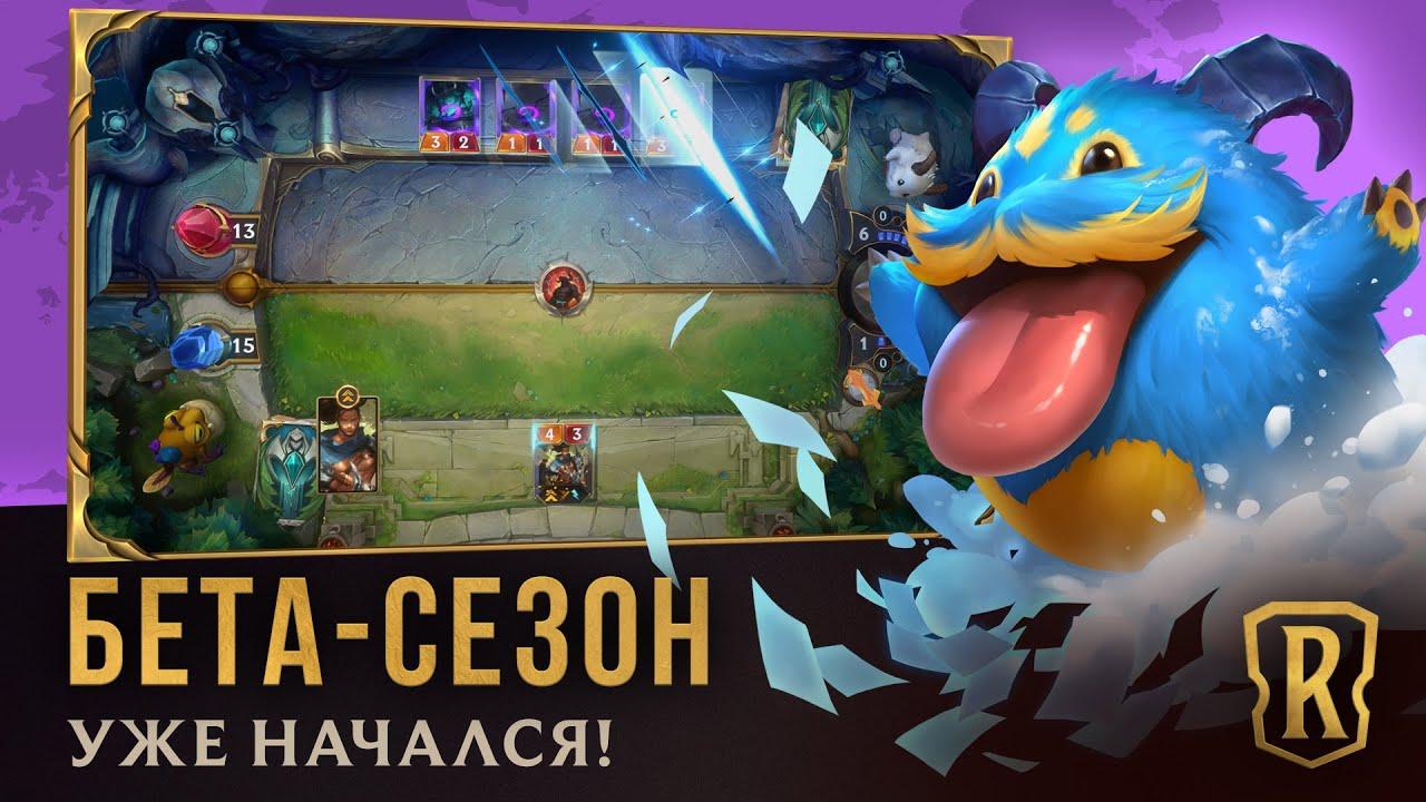 Riot Games запустила открытое бета-тестирование карточной игры Legends of Runeterra