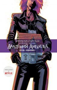 10 комиксов января: фэнтези и фантастика 10