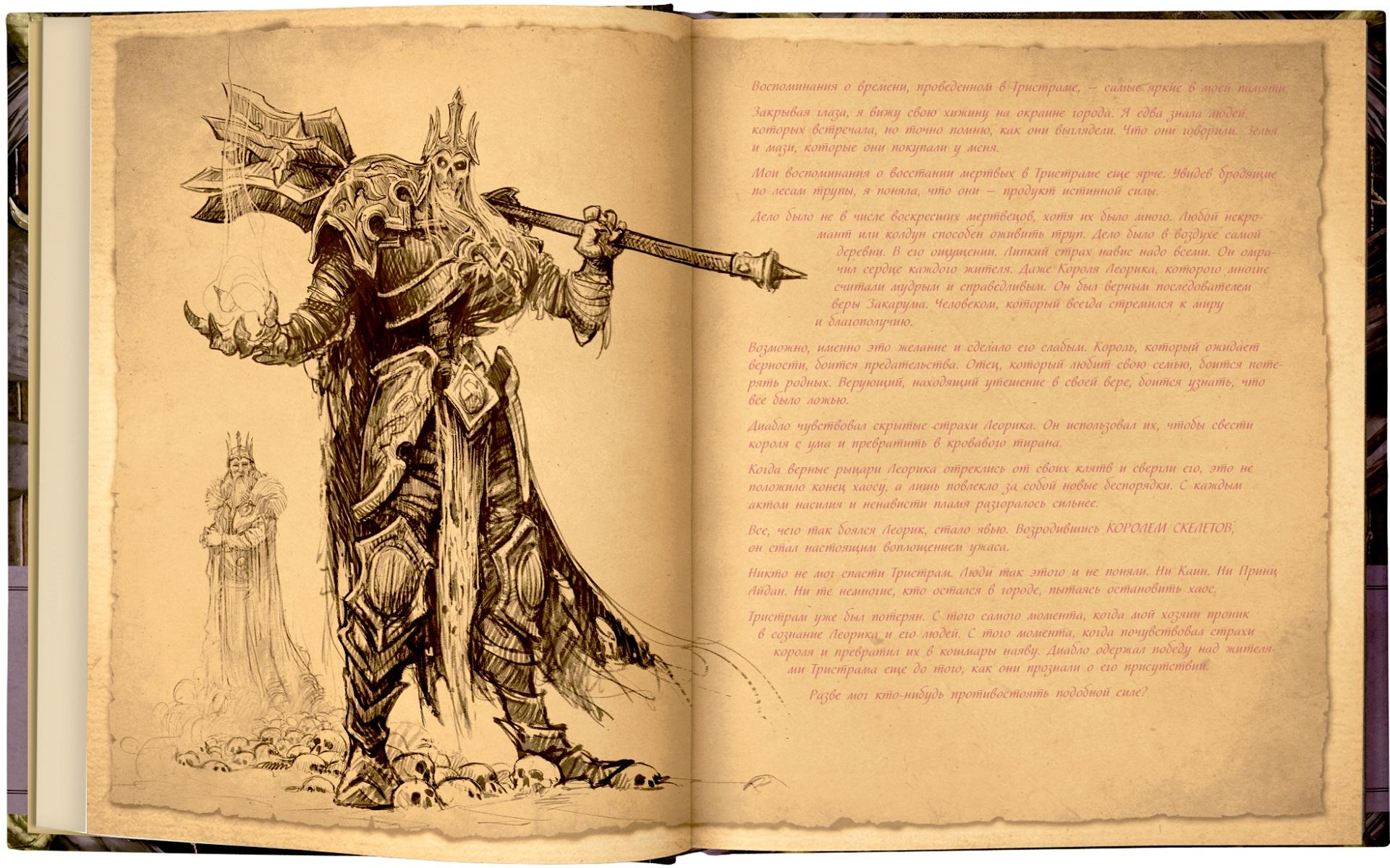 Обзор книги: «Diablo: Книга Адрии» 4
