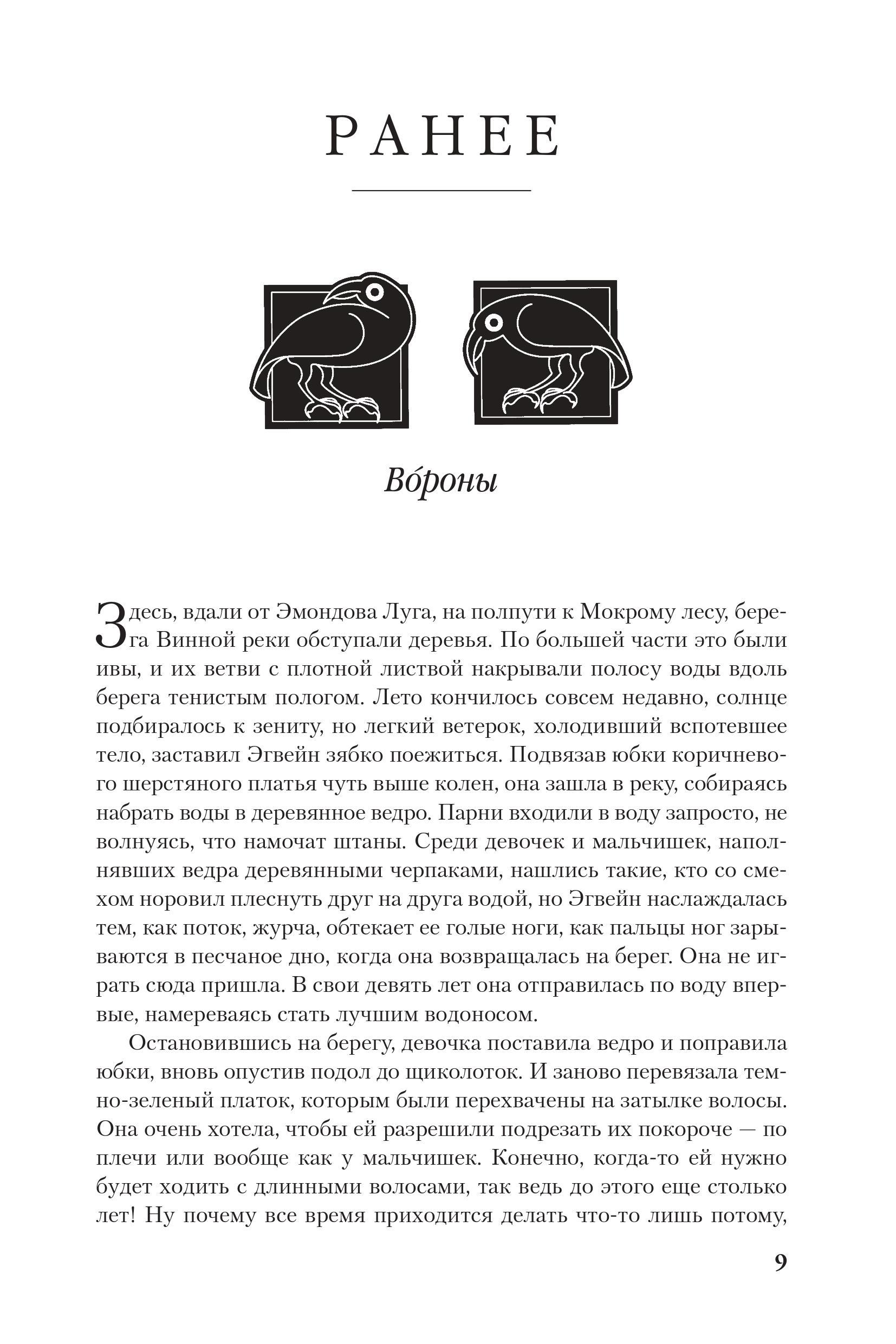 «Вороны»: отрывок изпереиздания романа «Око мира», первой части «Колеса времени» 6