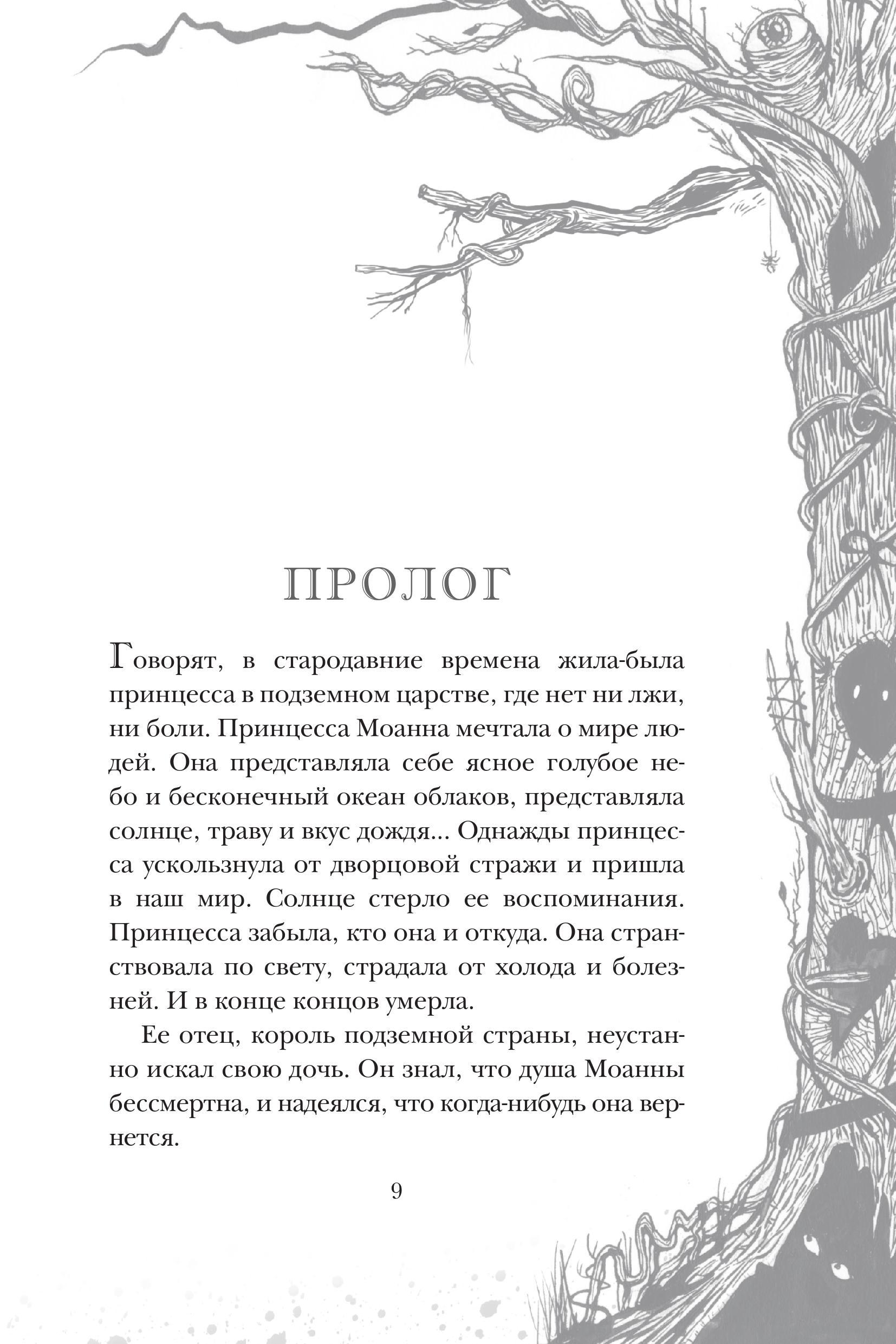 Мрачная сказка: отрывок из книги Гильермо Дель Торо и Корнелии Функе «Лабиринт Фавна» 1