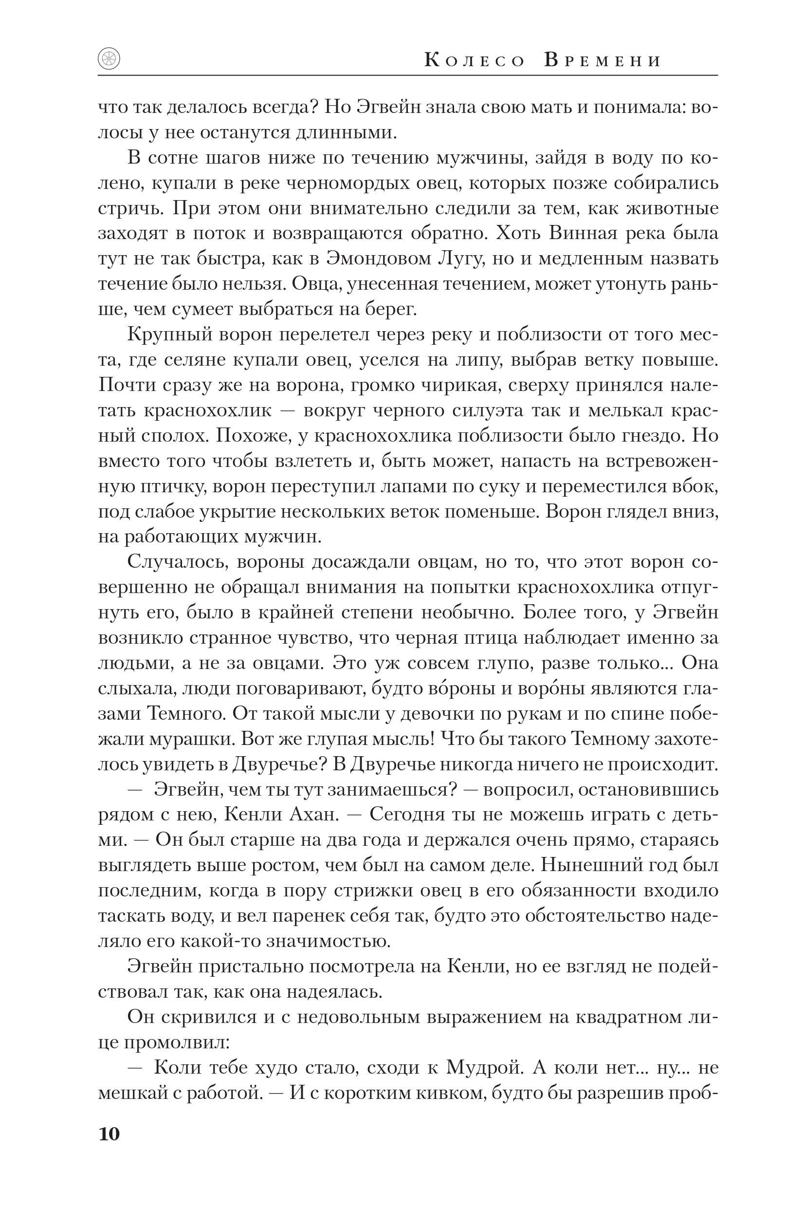 «Вороны»: отрывок изпереиздания романа «Око мира», первой части «Колеса времени» 7