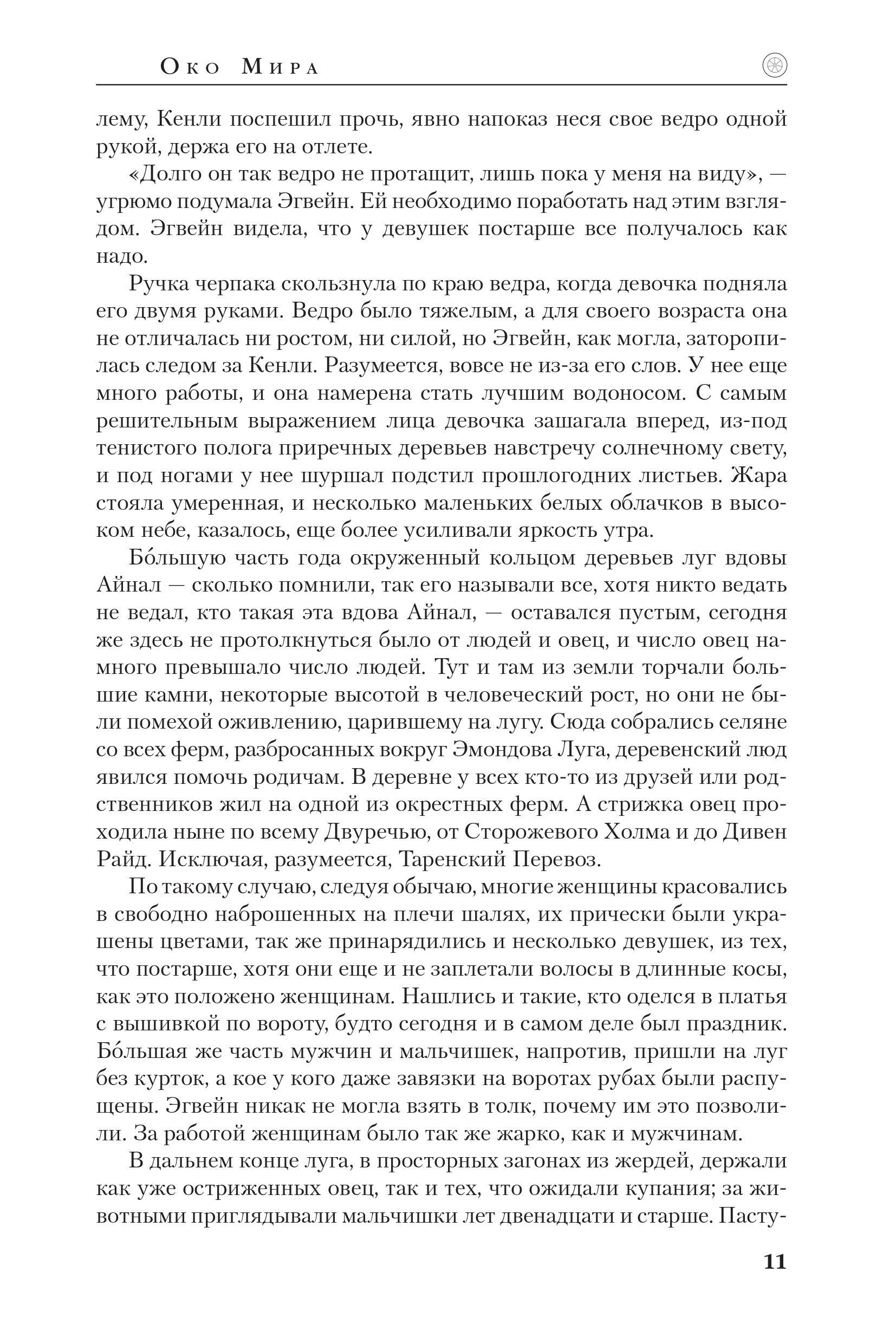 «Вороны»: отрывок изпереиздания романа «Око мира», первой части «Колеса времени» 8