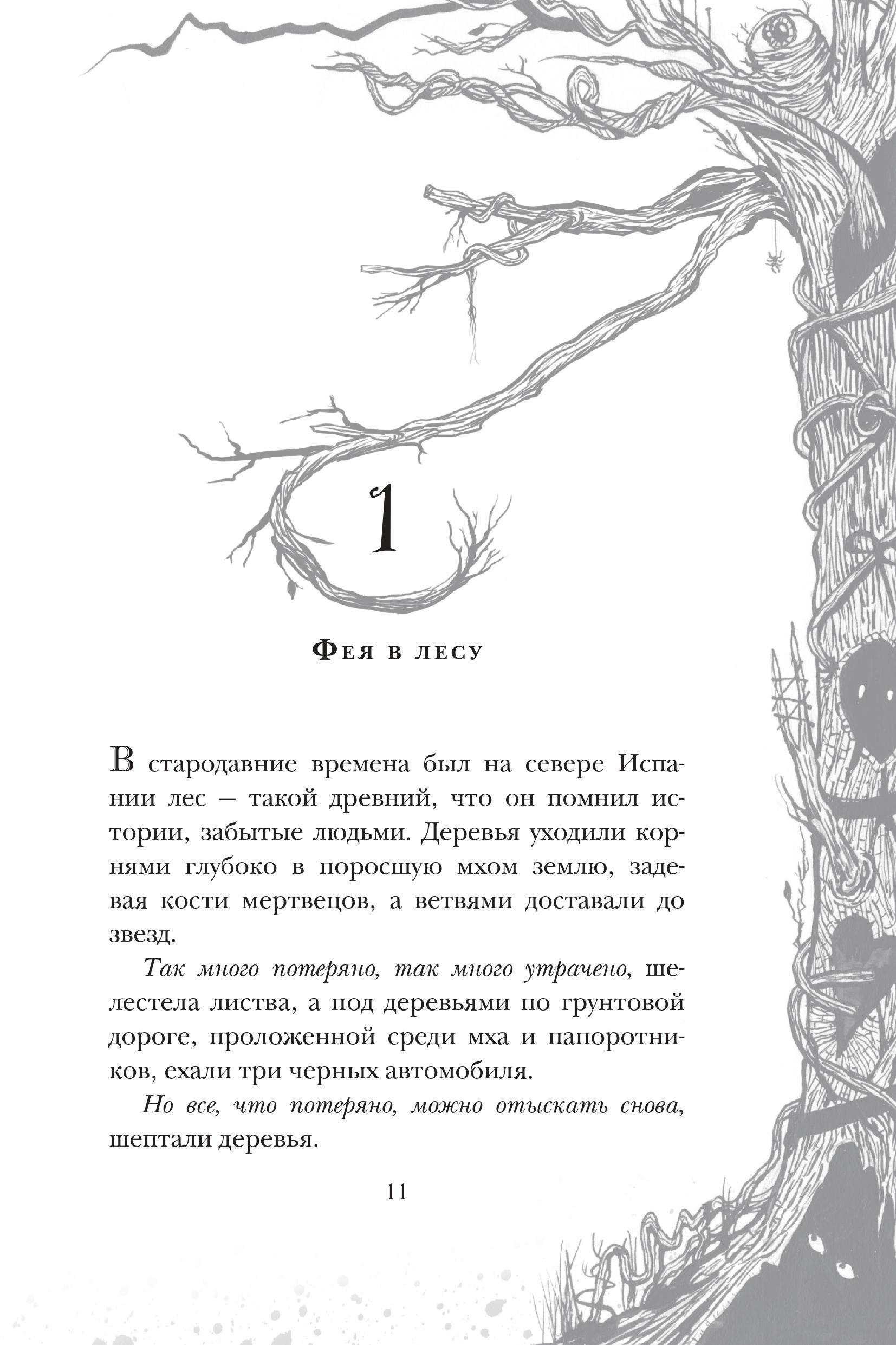 Мрачная сказка: отрывок из книги Гильермо Дель Торо и Корнелии Функе «Лабиринт Фавна» 3