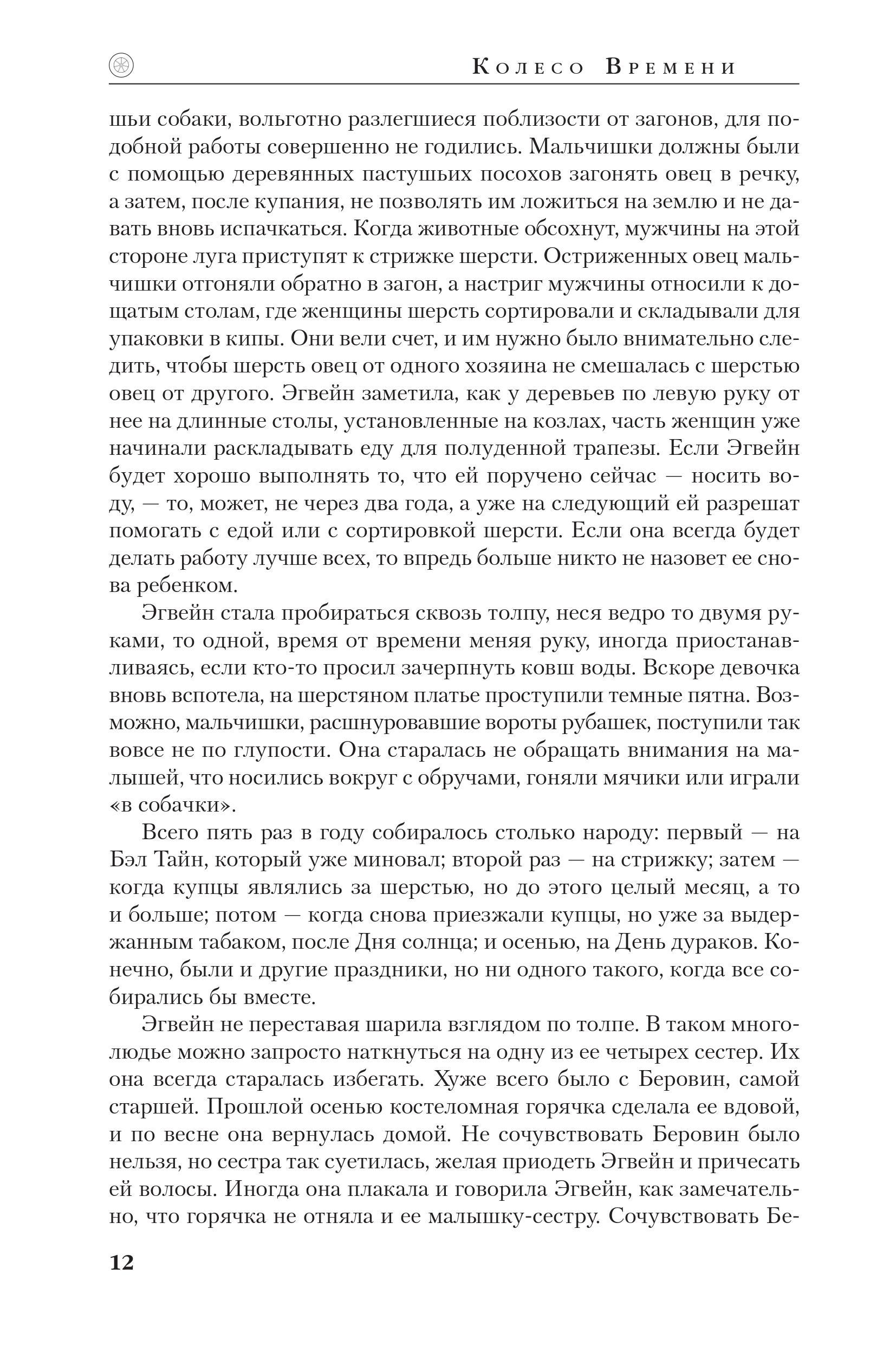 «Вороны»: отрывок изпереиздания романа «Око мира», первой части «Колеса времени» 9