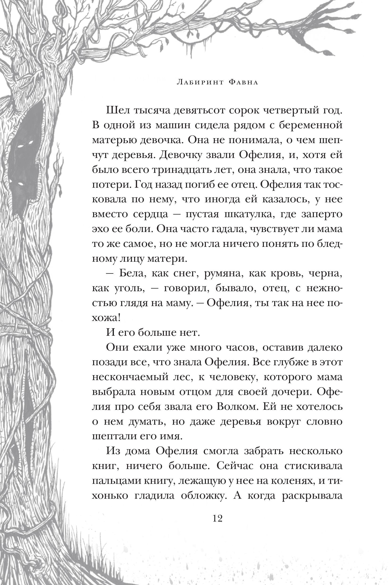 Мрачная сказка: отрывок из книги Гильермо Дель Торо и Корнелии Функе «Лабиринт Фавна» 4
