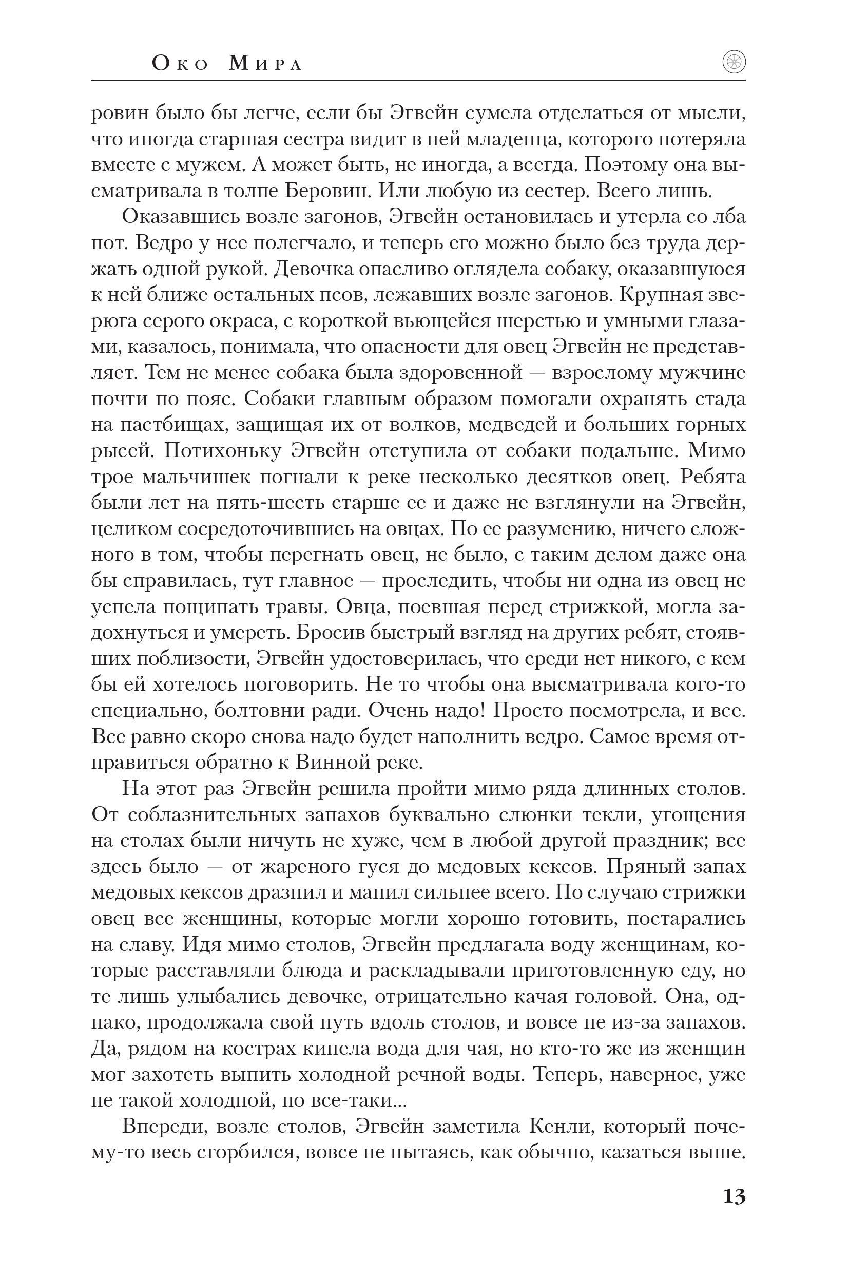 «Вороны»: отрывок изпереиздания романа «Око мира», первой части «Колеса времени» 10