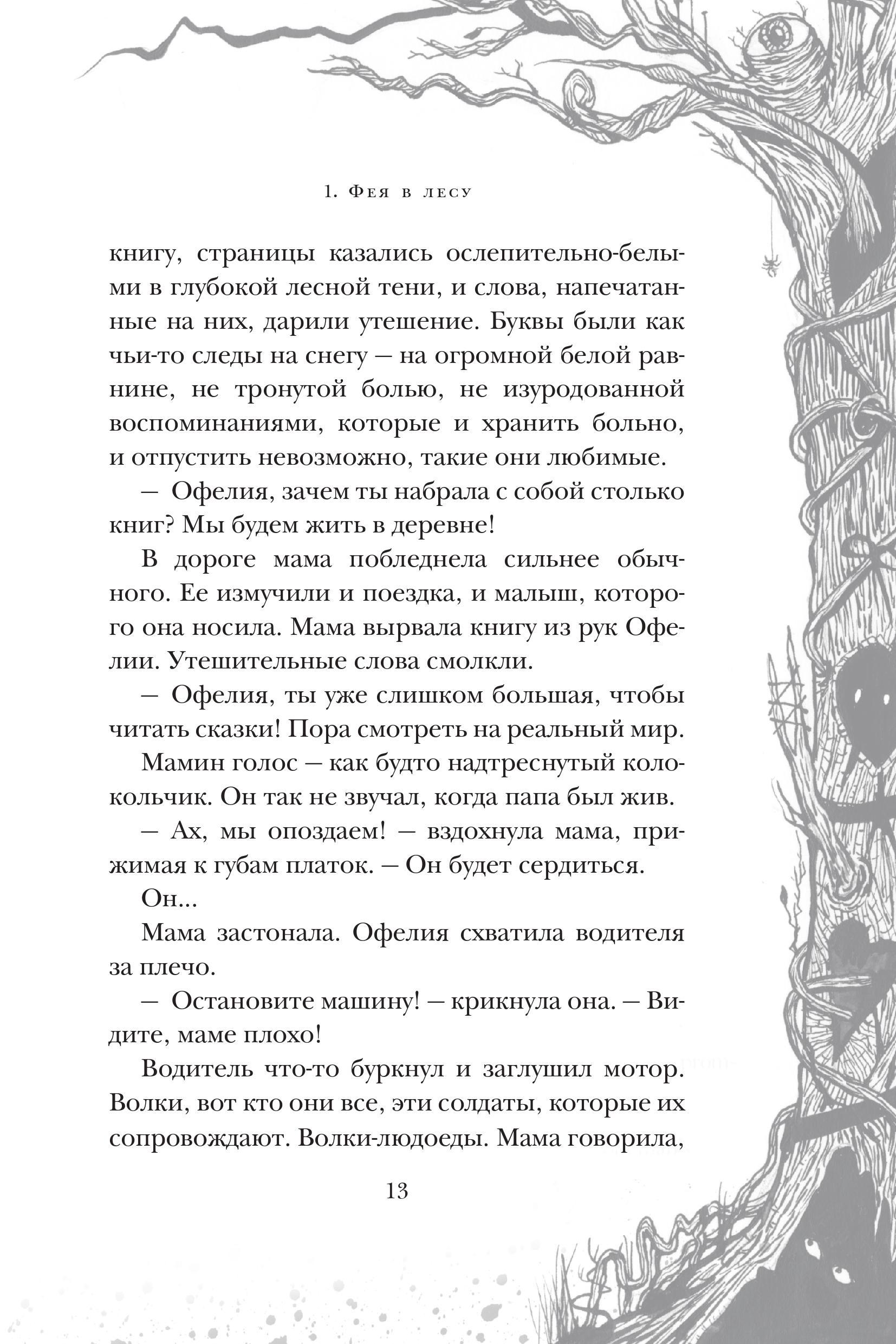 Мрачная сказка: отрывок из книги Гильермо Дель Торо и Корнелии Функе «Лабиринт Фавна» 5