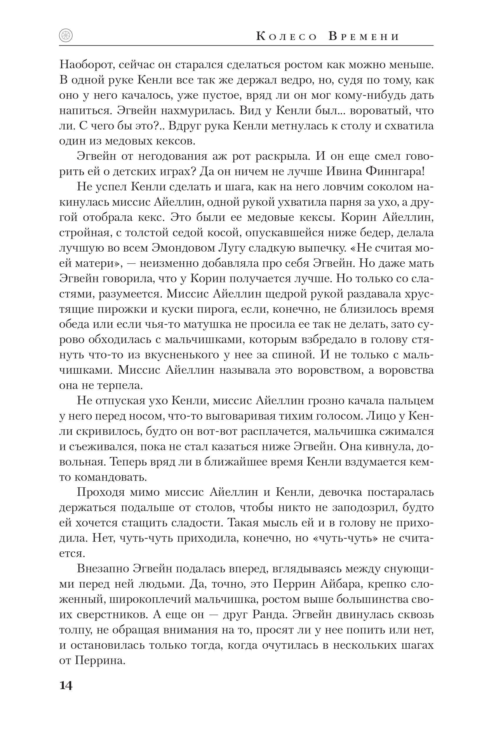 «Вороны»: отрывок изпереиздания романа «Око мира», первой части «Колеса времени» 11