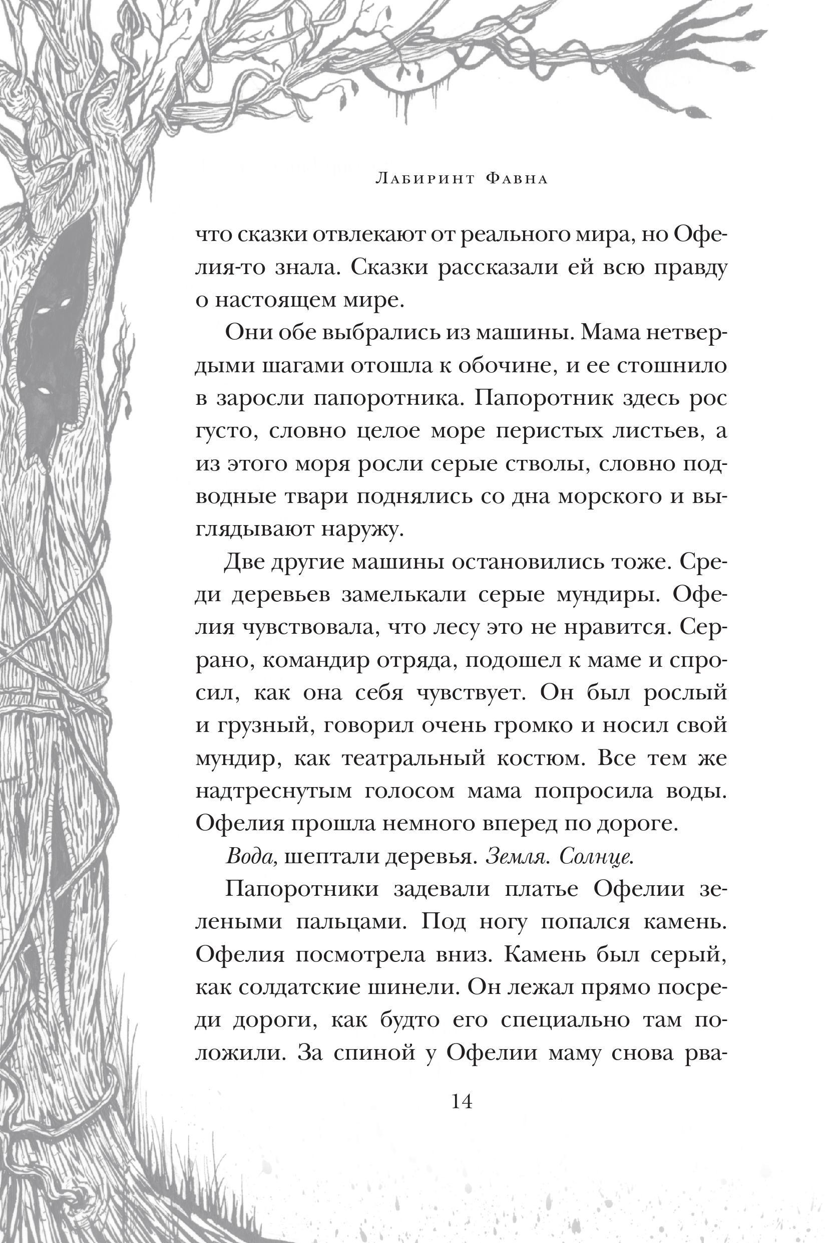 Мрачная сказка: отрывок из книги Гильермо Дель Торо и Корнелии Функе «Лабиринт Фавна» 6