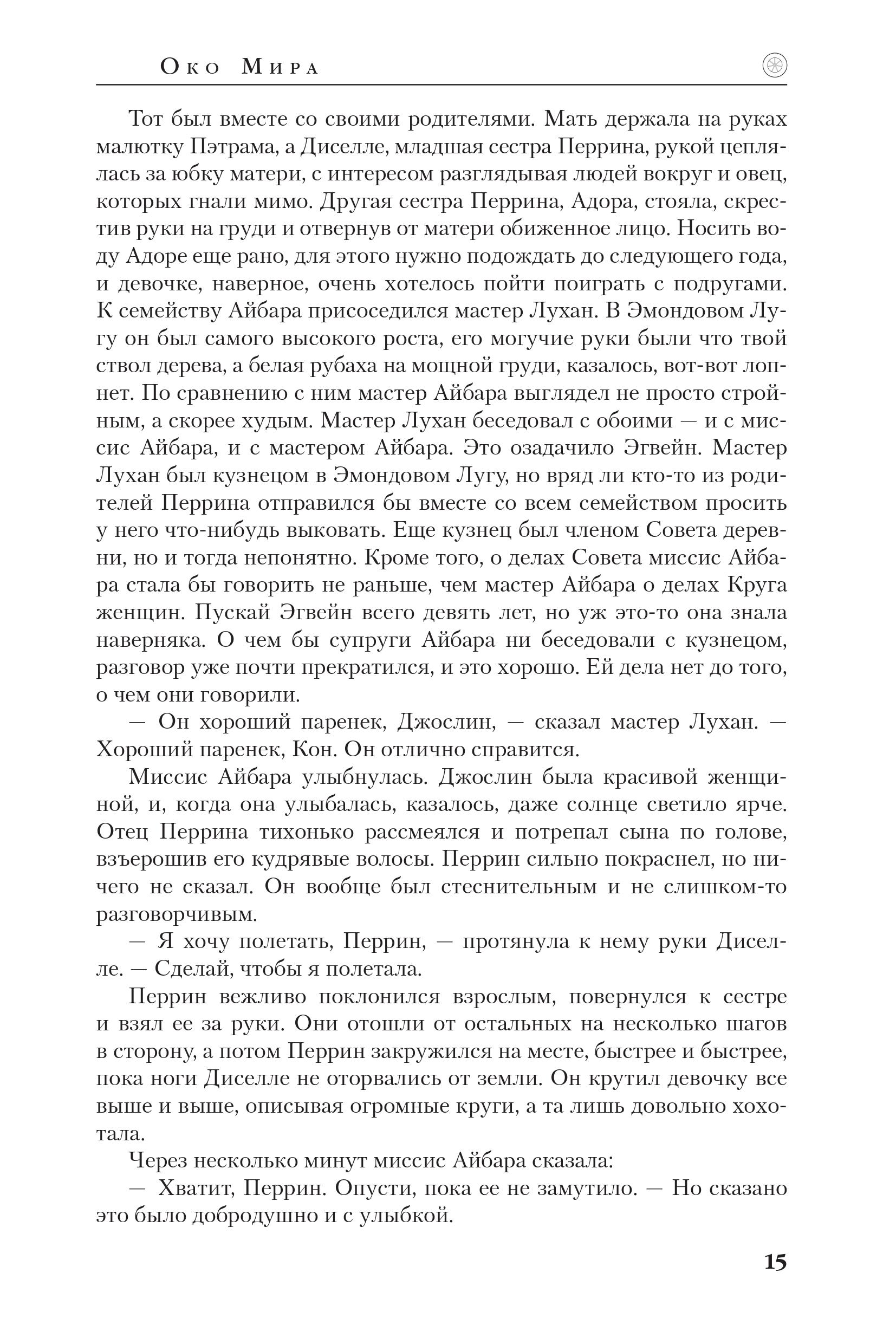«Вороны»: отрывок изпереиздания романа «Око мира», первой части «Колеса времени» 12