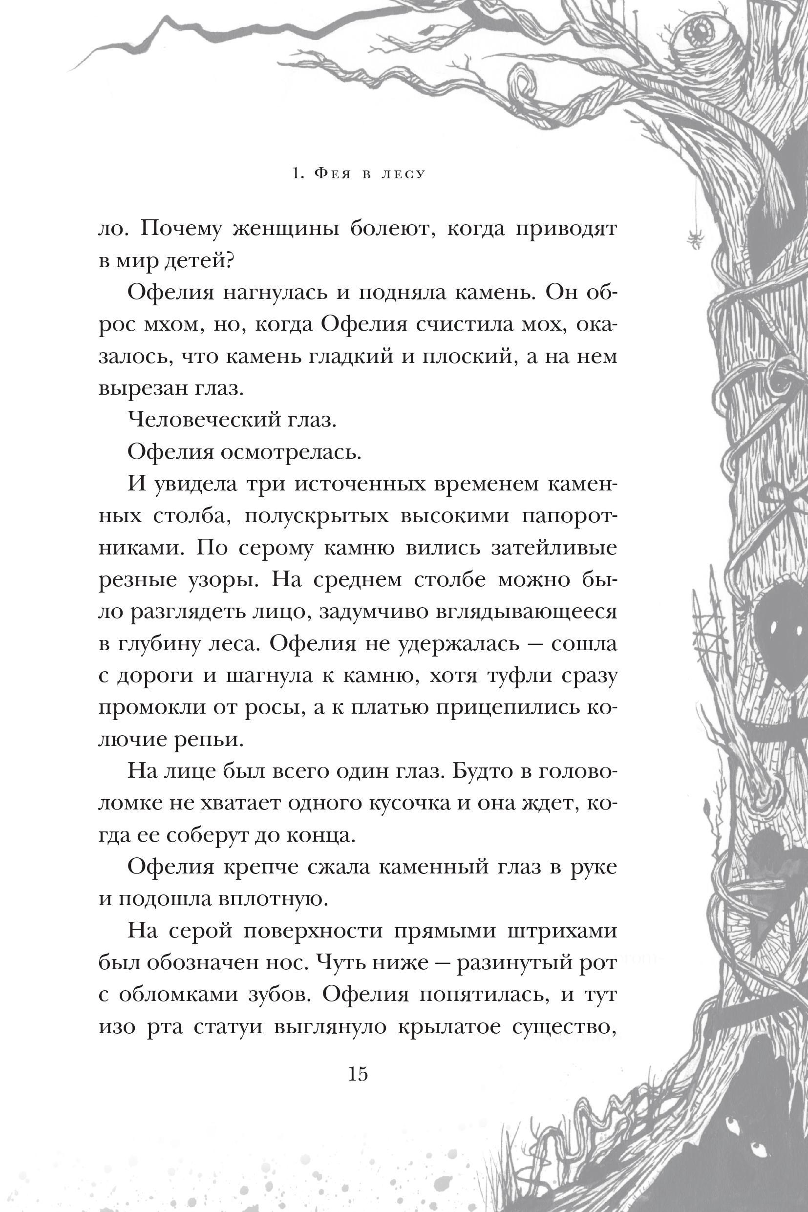 Мрачная сказка: отрывок из книги Гильермо Дель Торо и Корнелии Функе «Лабиринт Фавна» 7