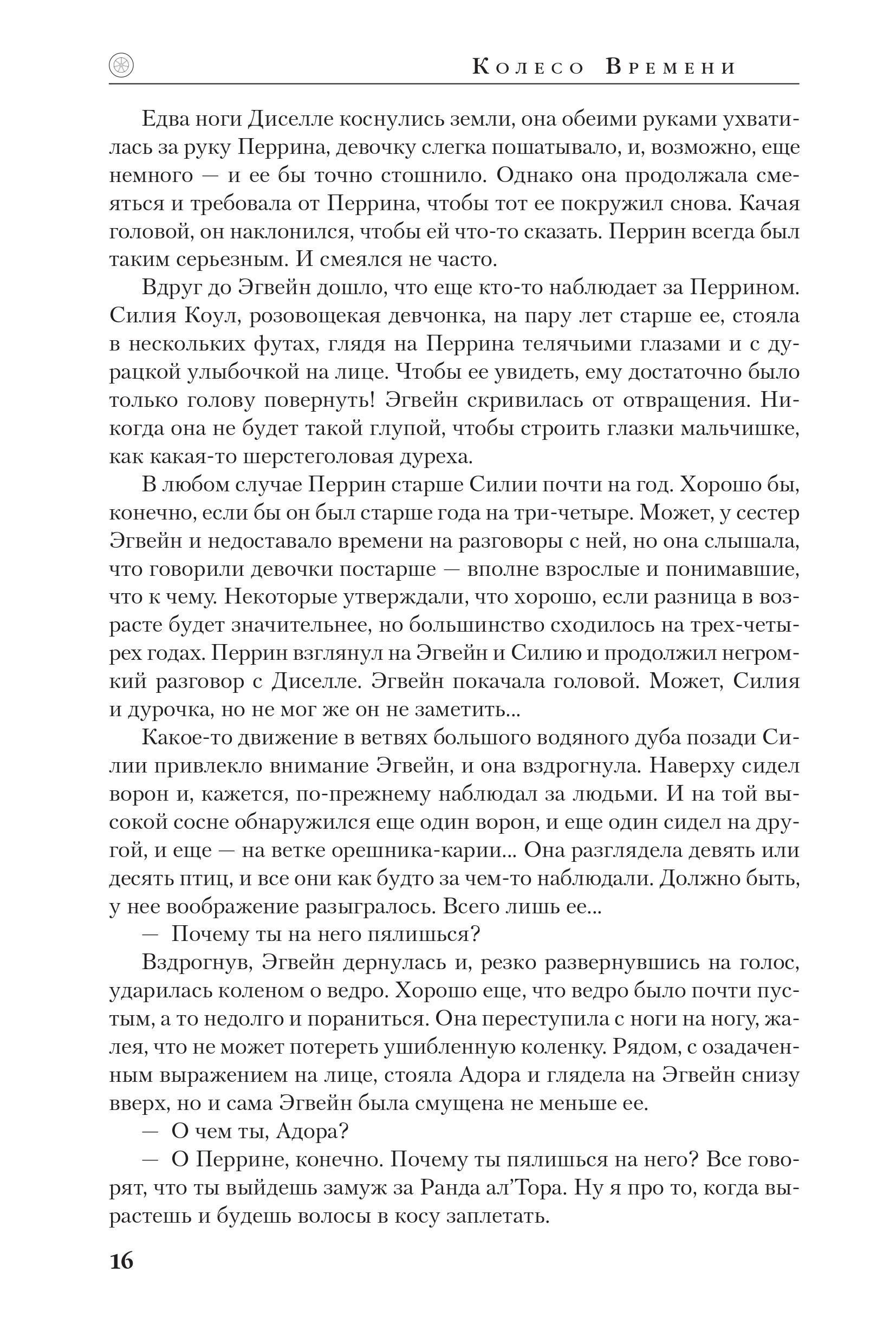 «Вороны»: отрывок изпереиздания романа «Око мира», первой части «Колеса времени» 13