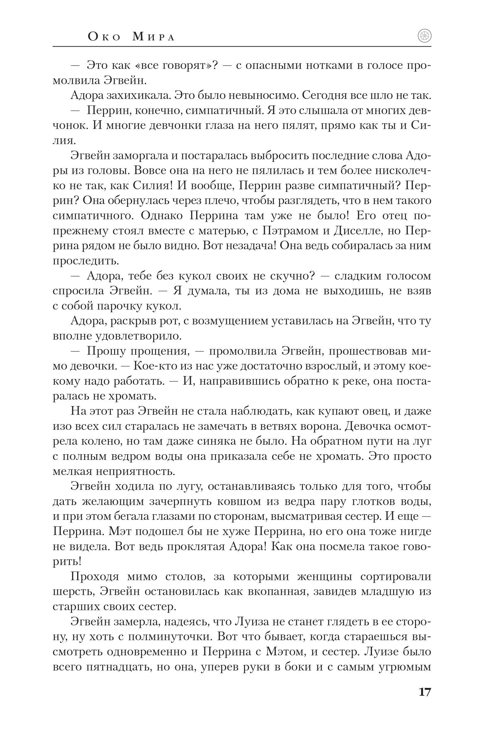 «Вороны»: отрывок изпереиздания романа «Око мира», первой части «Колеса времени» 14