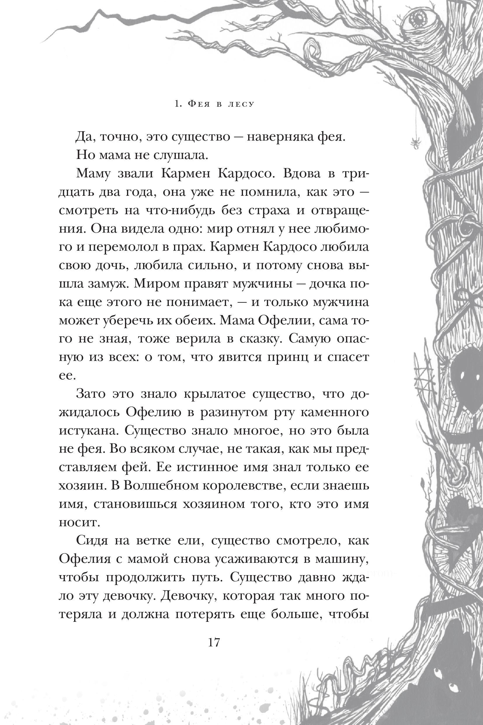 Мрачная сказка: отрывок из книги Гильермо Дель Торо и Корнелии Функе «Лабиринт Фавна» 9