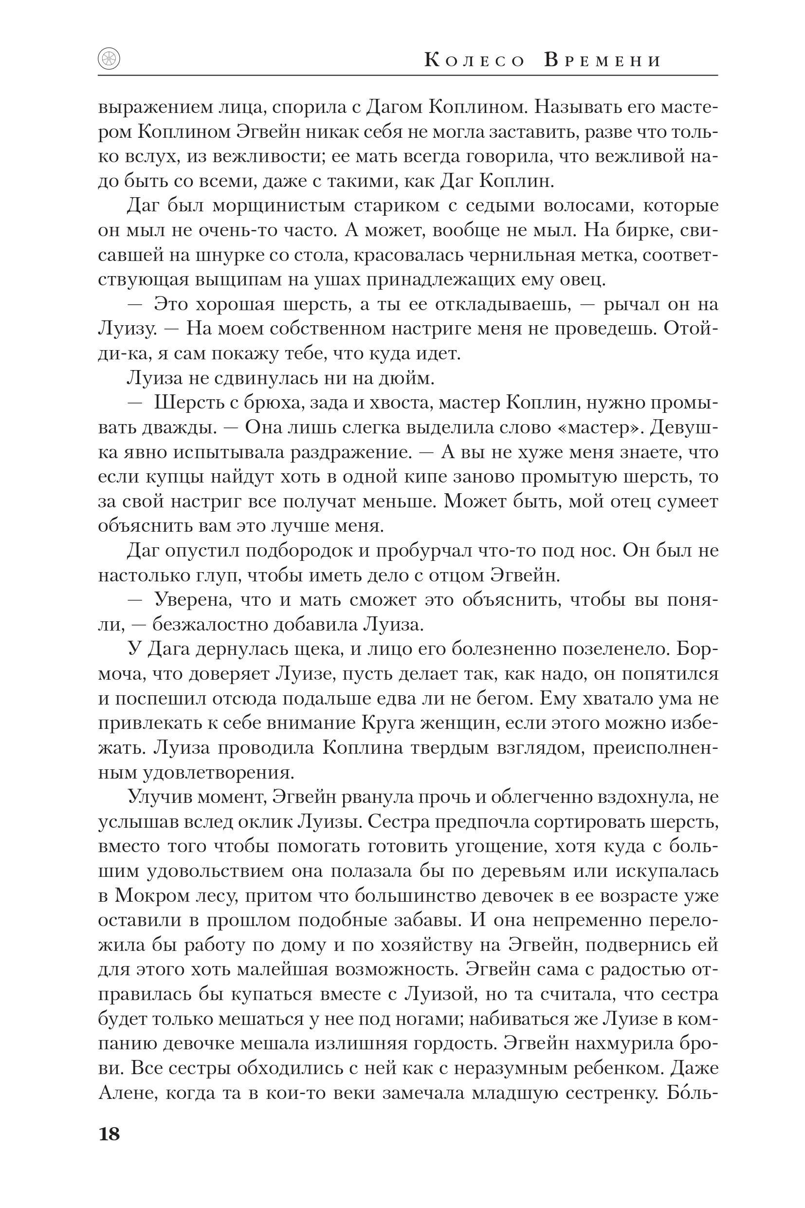 «Вороны»: отрывок изпереиздания романа «Око мира», первой части «Колеса времени» 15