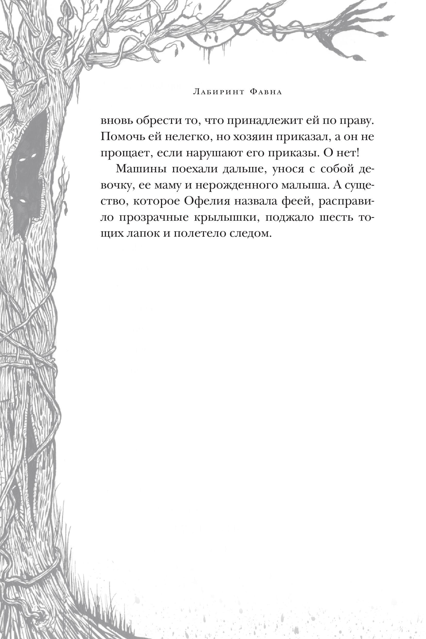 Мрачная сказка: отрывок из книги Гильермо Дель Торо и Корнелии Функе «Лабиринт Фавна» 10
