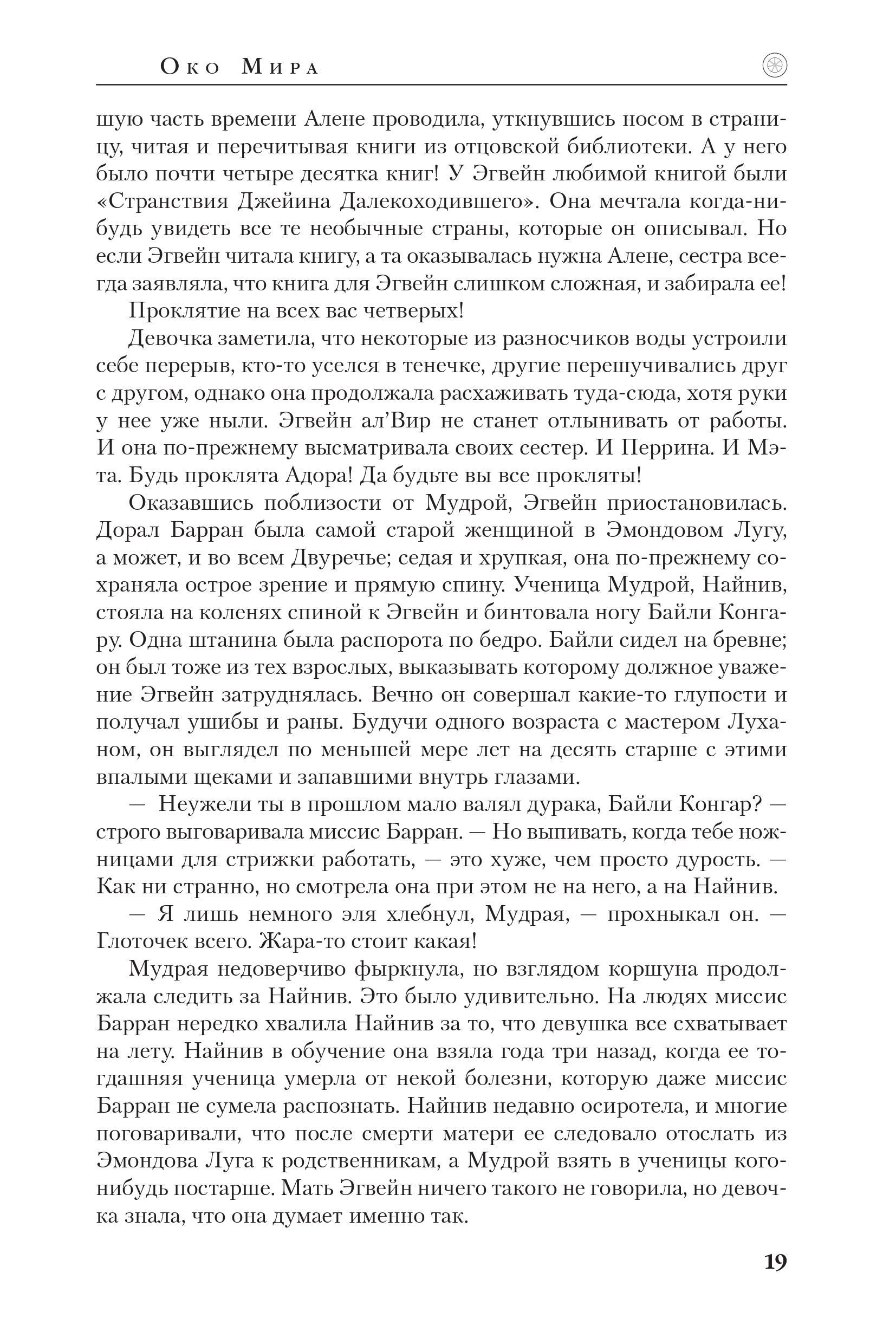 «Вороны»: отрывок изпереиздания романа «Око мира», первой части «Колеса времени» 16