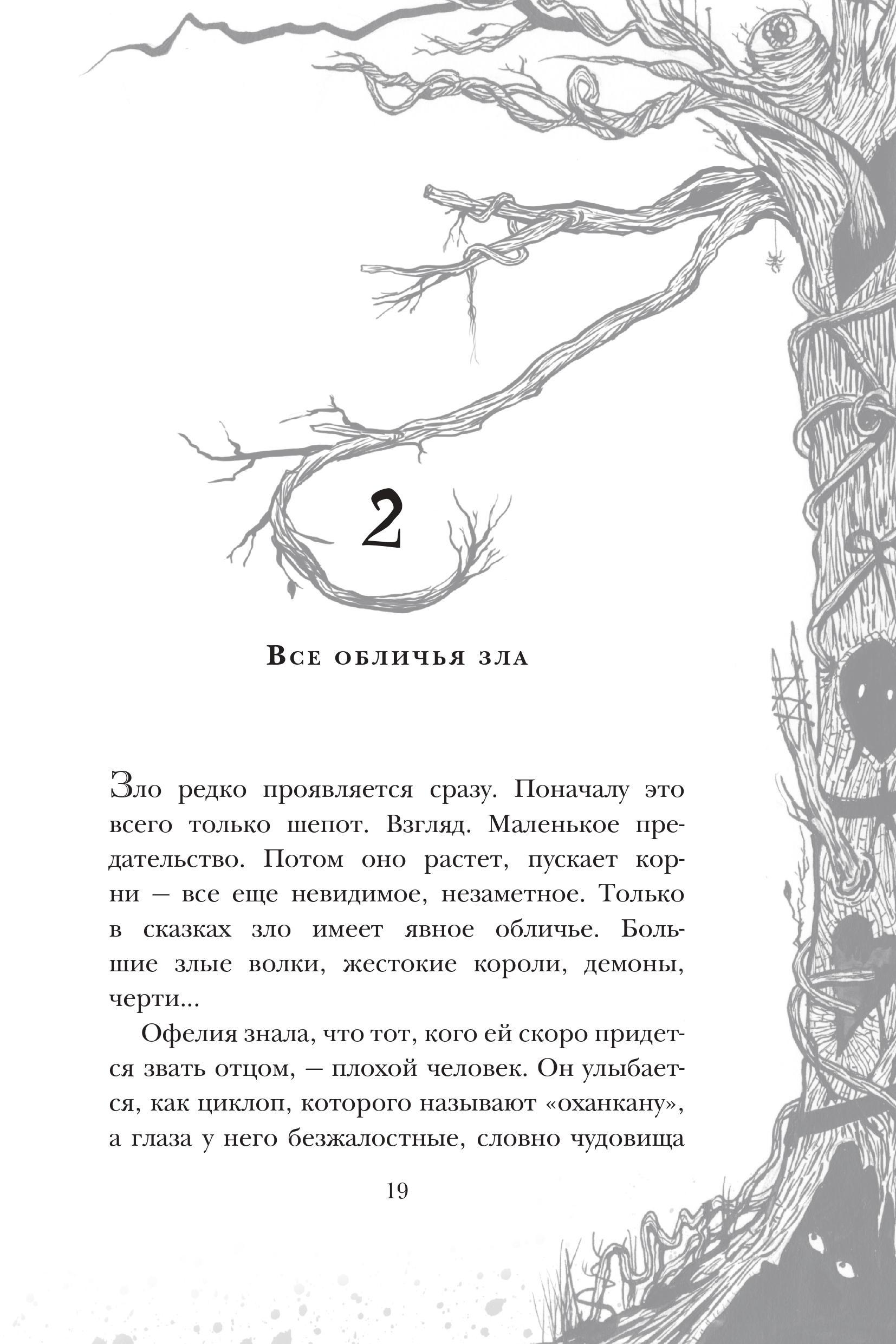 Мрачная сказка: отрывок из книги Гильермо Дель Торо и Корнелии Функе «Лабиринт Фавна» 11