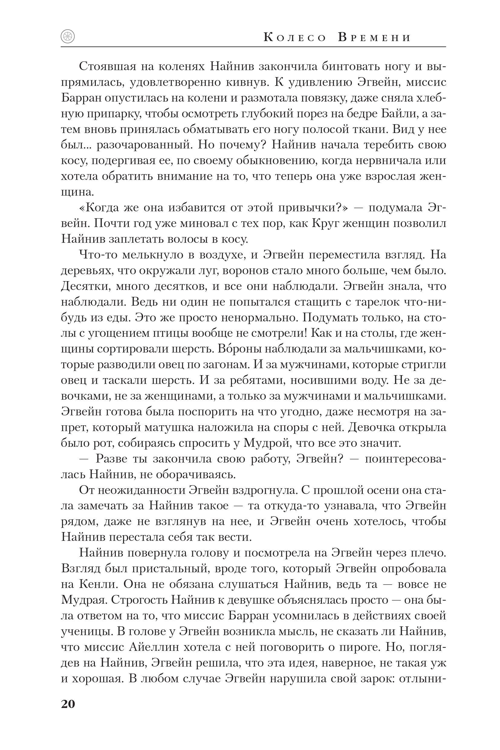 «Вороны»: отрывок изпереиздания романа «Око мира», первой части «Колеса времени» 17