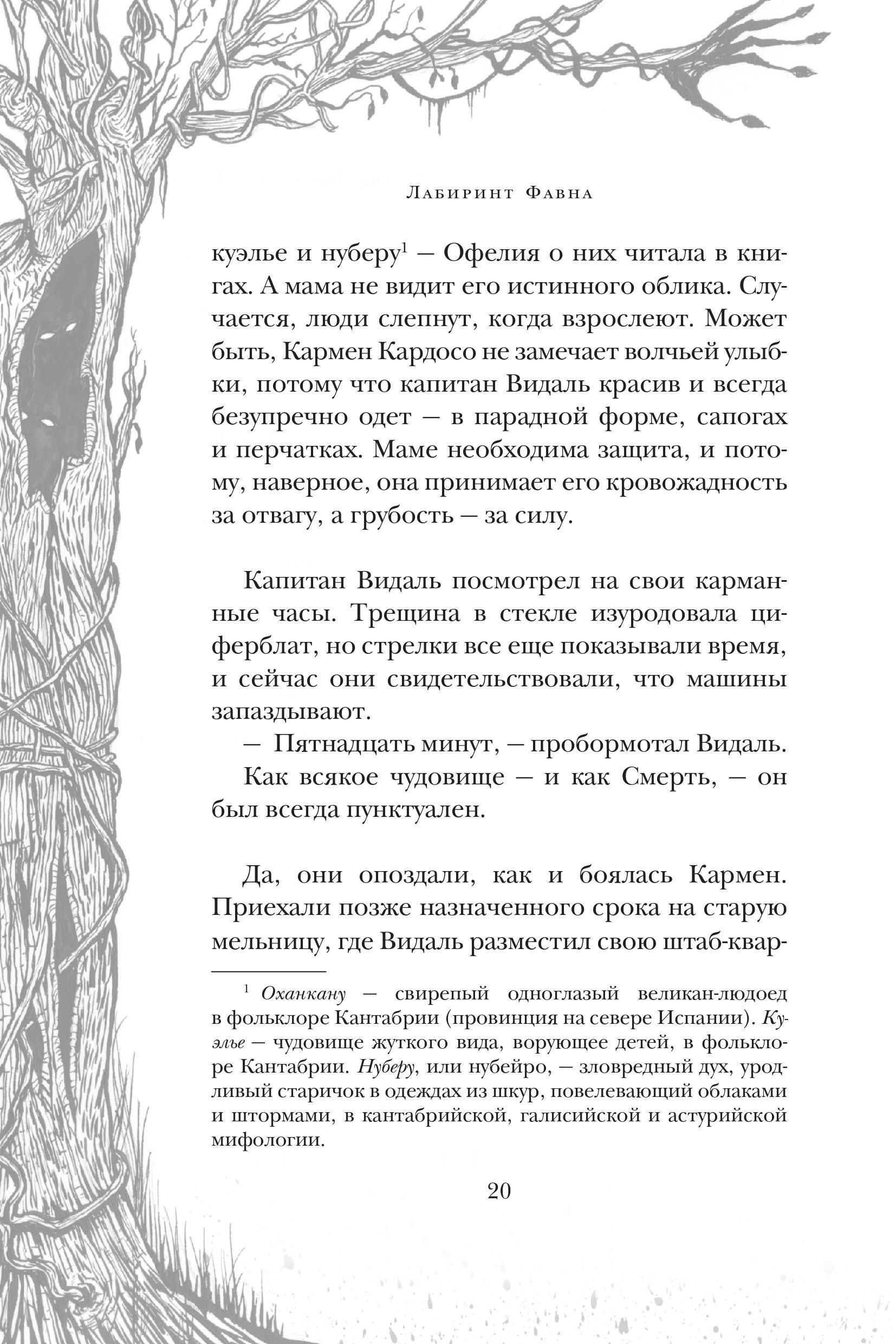 Мрачная сказка: отрывок из книги Гильермо Дель Торо и Корнелии Функе «Лабиринт Фавна» 12